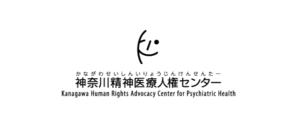神奈川精神医療人権センターロゴマーク